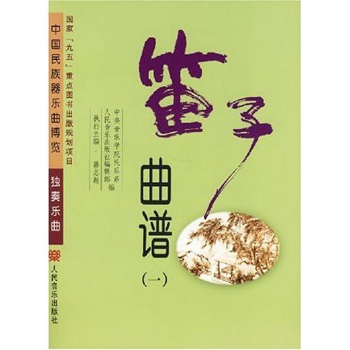 皇冠正版┃笛子曲谱1 共2册 中国民族器乐曲博览独奏乐曲