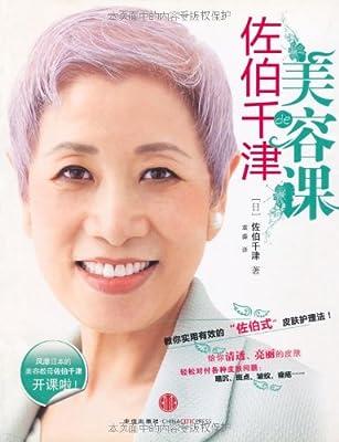 佐伯千津的美容课.pdf