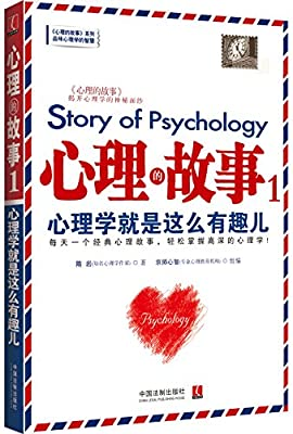 心理的故事1:心理学就是这么有趣儿.pdf