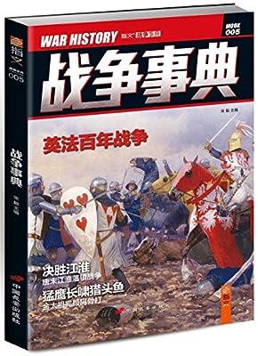 战争事典005.pdf