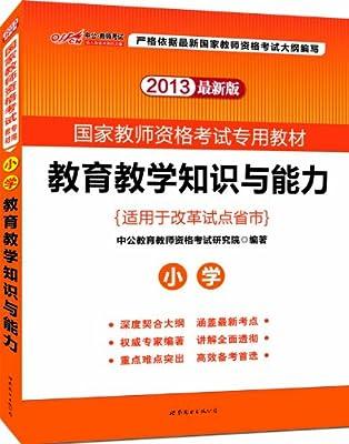 中公版•2013国家教师资格考试专用教材:教育教学知识与能力小学.pdf