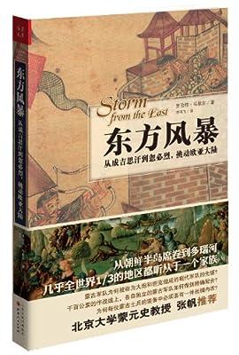东方风暴:从成吉思汗到忽必烈,挑动欧亚大陆.pdf