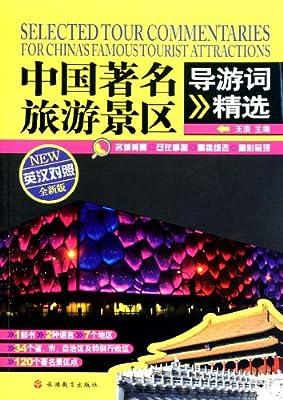 中国著名旅游景区导游词精选.pdf