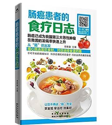 肠癌患者的食疗日志.pdf