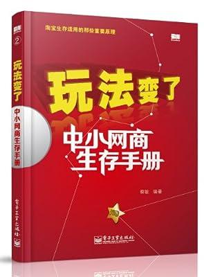 玩法变了:中小网商生存手册.pdf