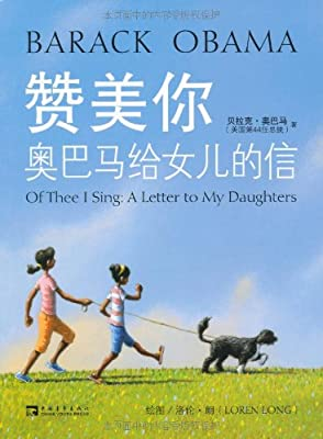 赞美你:奥巴马给女儿的信.pdf