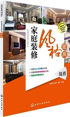 家庭装修风格图典•混搭.pdf