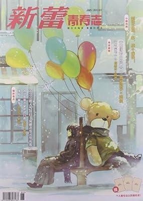 新蕾青春志:2013年1月刊.pdf
