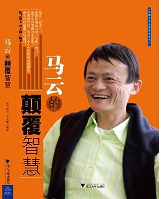 马云的颠覆智慧.pdf