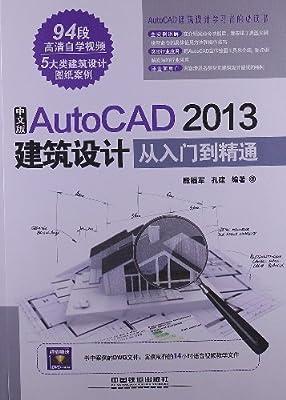 中文版AutoCAD 2013建筑设计从入门到精通.pdf