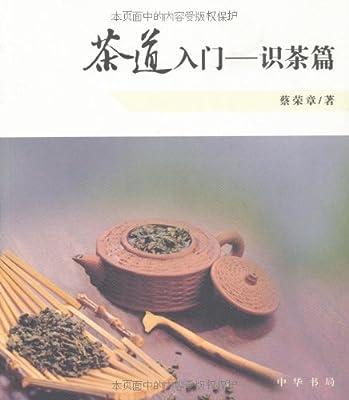 茶道入门:识茶篇.pdf