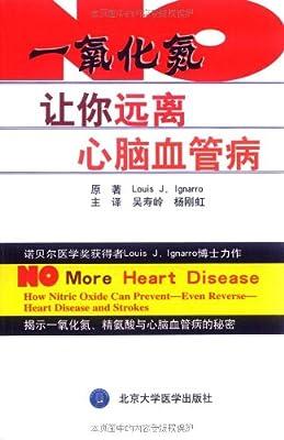 一氧化氮让你远离心脑血管病.pdf