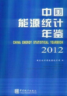 中国能源统计年鉴2012.pdf