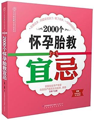 2000个怀孕胎教宜忌.pdf