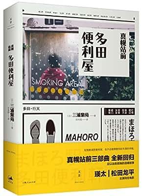 真幌站前多田便利屋.pdf