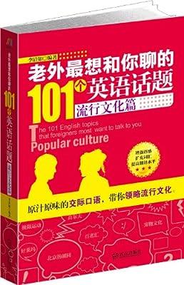老外最想和你聊的101个英语话题:流行文化篇.pdf
