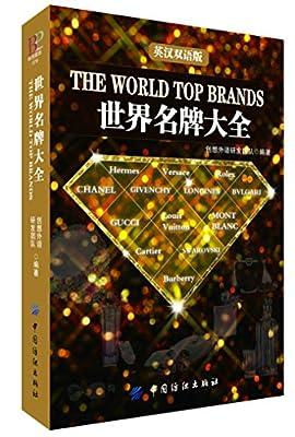 世界名牌大全.pdf