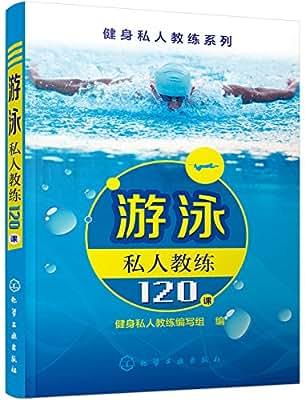 游泳私人教练120课.pdf