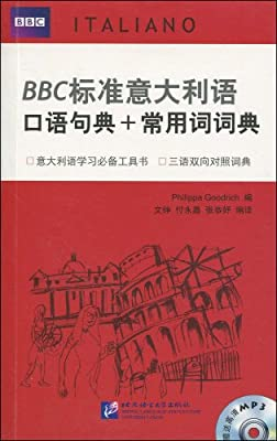 BBC标准意大利语口语句典+常用词词典.pdf