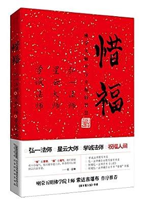 惜福.pdf