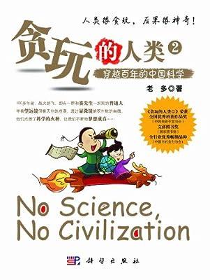 贪玩的人类2:穿越百年的中国科学.pdf