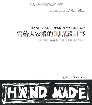 写给大家看的DIY设计书.pdf