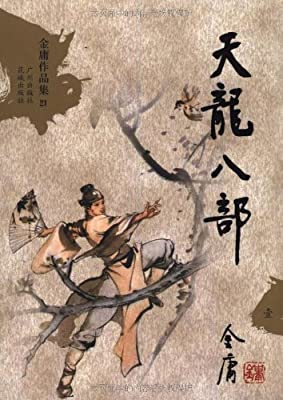金庸作品集文库本:天龙八部.pdf