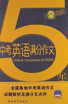 5年中考英语满分作文.pdf
