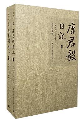 儒家传统与当代中国:唐君毅日记.pdf