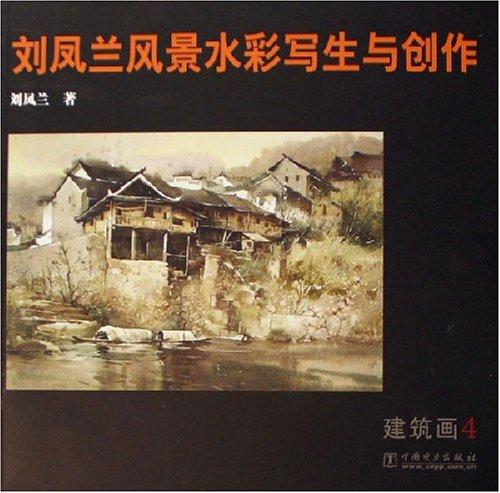 刘凤兰风景水彩写生与创作:建筑画4图片