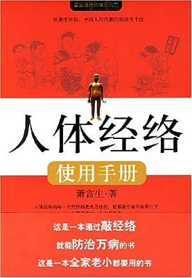 人体经络使用手册.pdf