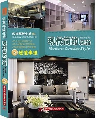 私享样板生活:现代简约风格.pdf