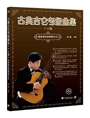古典吉它考级曲集.pdf