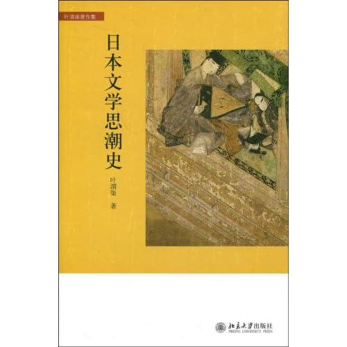 日本文学思潮史图片