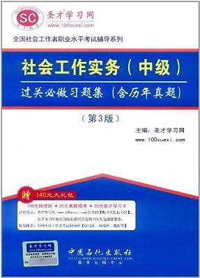 圣才教育•社会工作实务过关必做习题集.pdf