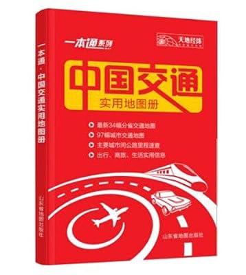中国交通实用地图册.pdf