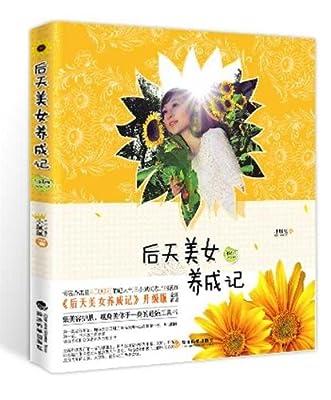 小腻腻的向日葵小班系列丛书:后天美女养成记.pdf