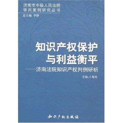 知识产权保护与利益衡平-济南法院知识产权判例研析