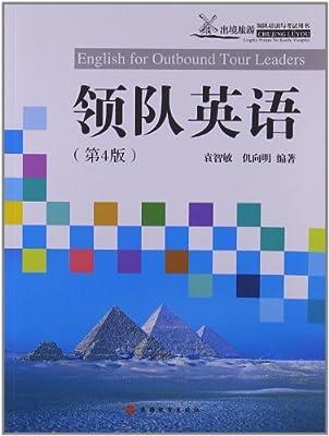 出境旅游领队培训与考试用书:领队英语.pdf