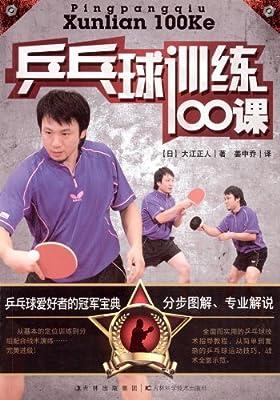 乒乓球训练100课.pdf