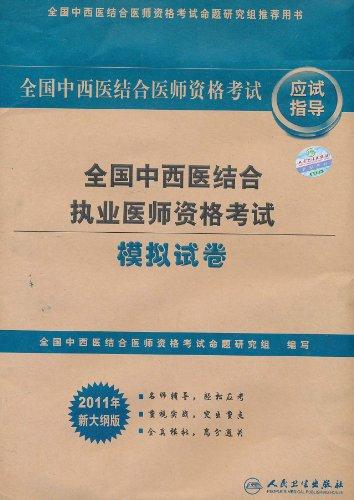 全国中西医结合执业医师资格考试 模拟试卷 2011年新大纲版