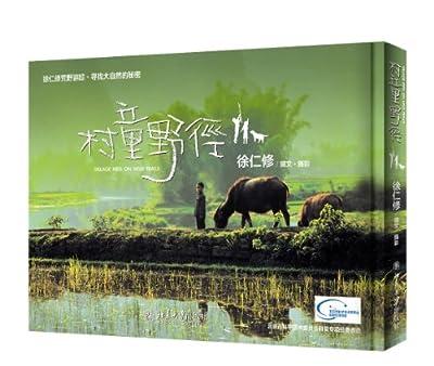 徐仁修荒野游踪•寻找大自然的秘密•村童野径.pdf