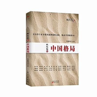 纵议院之中国格局.pdf