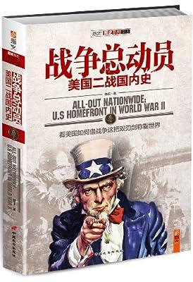 战争总动员:美国二战国内史.pdf