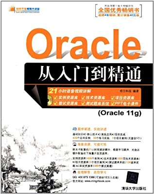 Oracle 从入门到精通.pdf