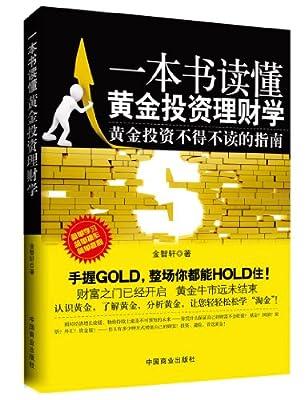 一本书读懂黄金投资理财学.pdf