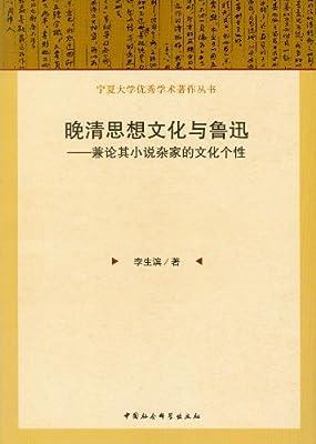 晚清思想文化与鲁迅.pdf
