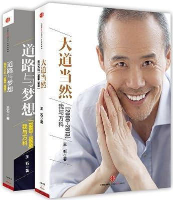 王石亲笔自传.pdf