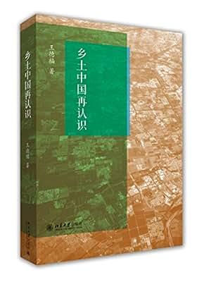 乡土中国再认识.pdf