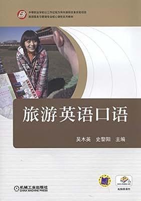 旅游英语口语.pdf